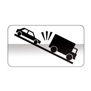 Panonceau indiquant un risque de heurt avec un véhicule lent en descente