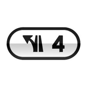 Symbole permettant d'identifier ou de localiser un échangeur, pour les sorties situées à gauche